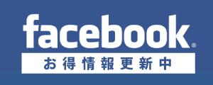 日商機公式フェイスブック